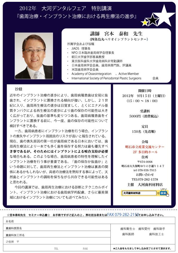2012年 大河デンタルフェア 特別講演 宮本泰和先生のご講演案内 | 有限 ...