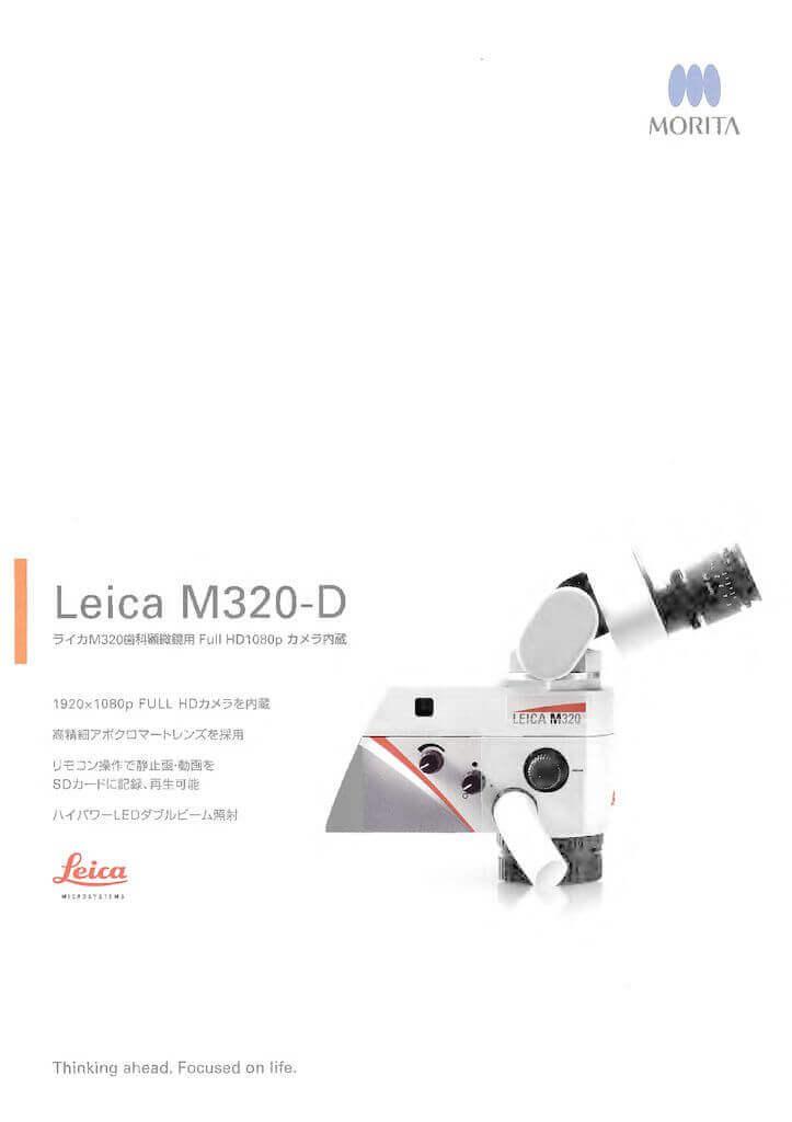 M320-Dのサムネイル